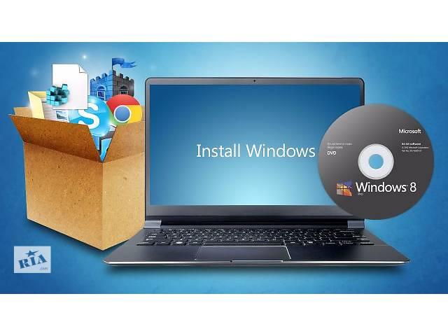 Установка переустановка Windows Виндовс ремонт настройка компьютера ПК гарантия 6 месяцев выезд мастера в течение 60 мин- объявление о продаже   в Украине