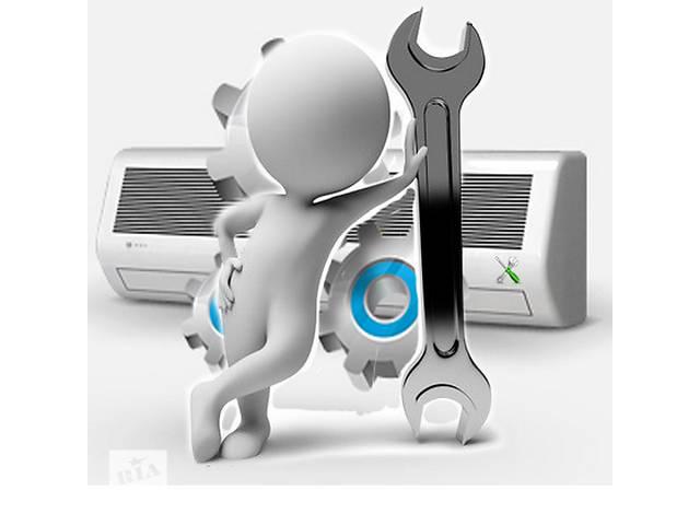 Установка, ремонт кондиционера Львов, заправка кондиционера во Львове обслуживание кондиционеров- объявление о продаже  в Львовской области