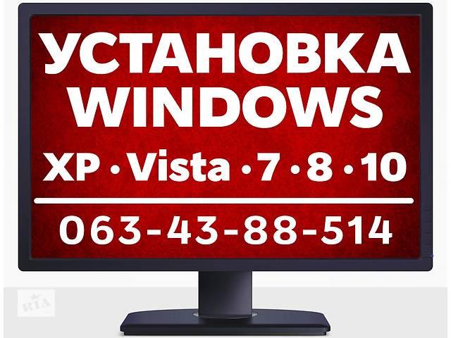 продам Установка Windows 100 грн. м.Олимпийская бу в Киеве