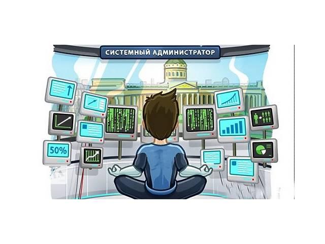 купить бу Установка Windows, Администратор компьютерных систем в Киеве