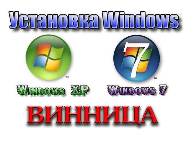 бу Установка Windows, антивируса и программ в Виннице