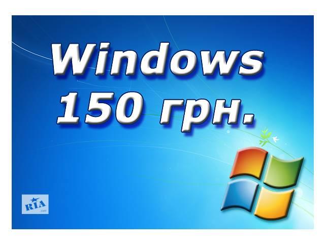 продам Установка Windows+драйверов+ПО+антивируса  бу в Харькове