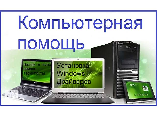 Установка Windows, Настройка, Чистка от пыли, Диагностика, Ремонт- объявление о продаже  в Кременчуге