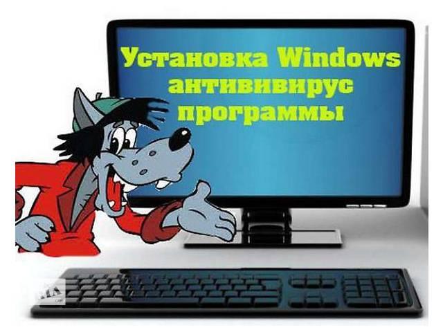 купить бу Установка  и настройка Windows, по, драйверов, антивирусов. в Днепре (Днепропетровск)