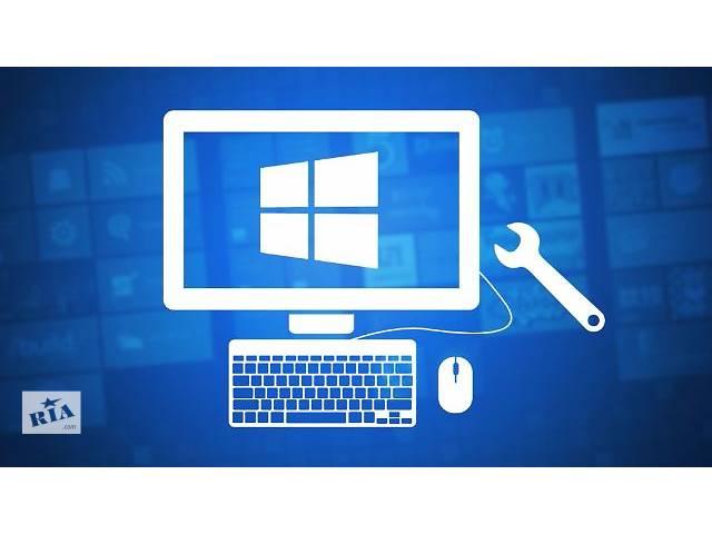 Установка windows, Ремонт компьютеров, настройка компьютеров, настройка программ- объявление о продаже  в Донецке