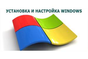 Настройка программ, Удаление вирусов, Установка Windows