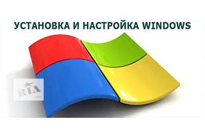 Установка Windows (Виндовс), драйверов, антивирусов. Ремонт Компьютеров, Ноутбуков, Мониторов, Планшетов. ВЫЕЗД МАСТЕРА