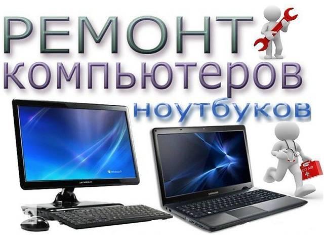Установка Windows виндовс,ремонт настройка компьютера нетбука у вас дома- объявление о продаже  в Луганске
