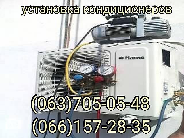 продам Установка и обслуживание кондиционеров бу в Новомосковске