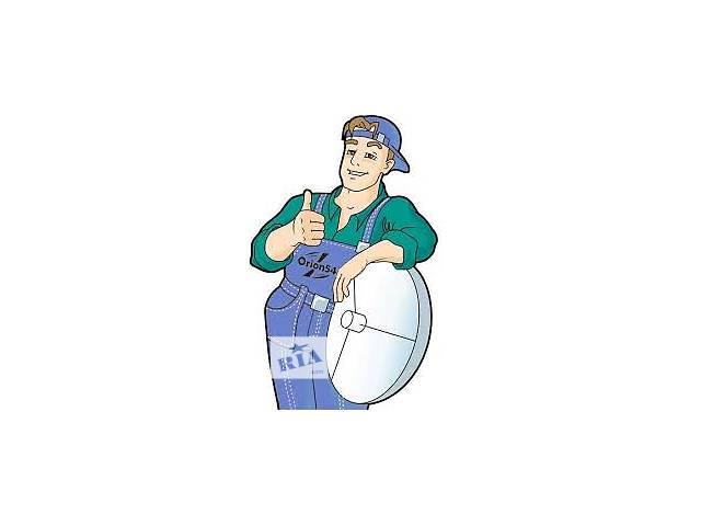 Установка и продажа спутниковых антенн. С настройкой и подключением. г.Каменка.- объявление о продаже   в Украине