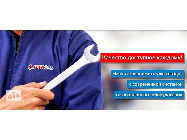 продам Установка ГБО на авто,монтаж, сервис(метро Дарница) бу в Киеве