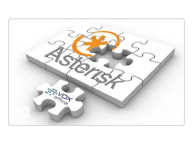 купить бу Установка, настройка, перенастройка Soft switch Asterisk  в Украине