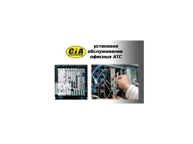 Установка, техническое обслуживание офисных АТС- объявление о продаже  в Киеве