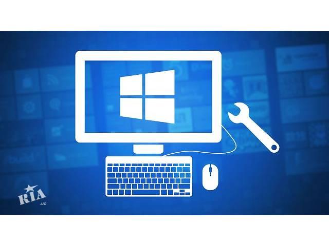 бу Установка Windows (ХР; 7; 8.1; 10), полная настройка и оптимизация системы, установка и настройка программ  в Украине