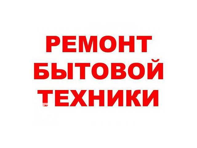 купить бу Установка и Ремонт бытовой техники в Днепре (Днепропетровске)