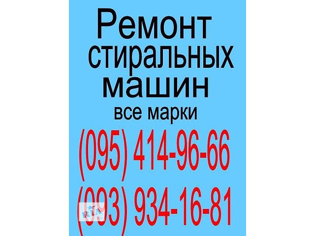 продам Установка и ремонт стиральных машин бу в Днепре (Днепропетровск)