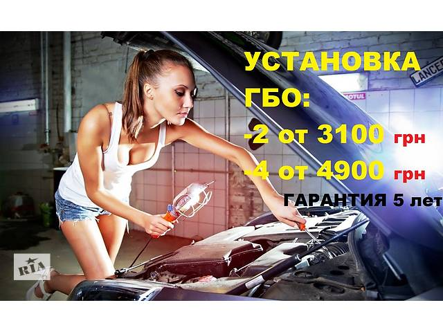 Установи у Нас ! Газ 10 литров газа в подарок .- объявление о продаже  в Киеве