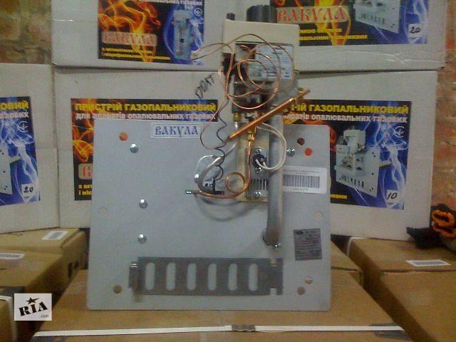 Устройство газогрелочное (УГГ) Вакула- объявление о продаже  в Полтаве
