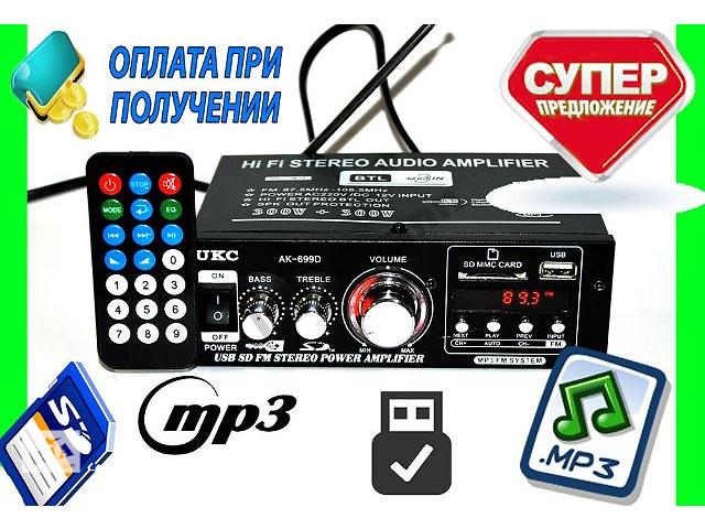 продам Усилитель Звука UKC AK-699D - FM, USB, СУПЕРЦЕНА! бу в Одессе