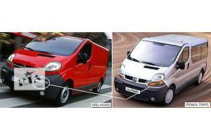 Новые Усилители заднего/переднего бампера Renault Trafic
