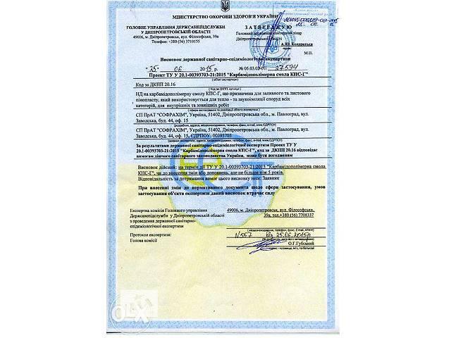 продам Утепление  домов вспененным утеплителем бу в Днепропетровской области