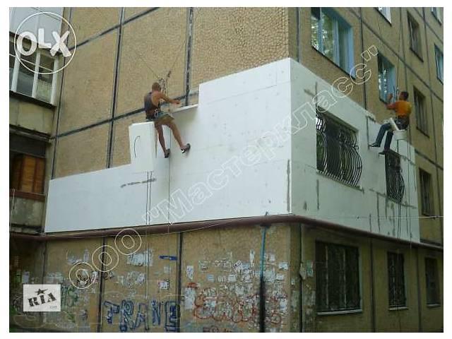 Утепление домов,квартир,фасадов,балконов.высотные работы.пол.