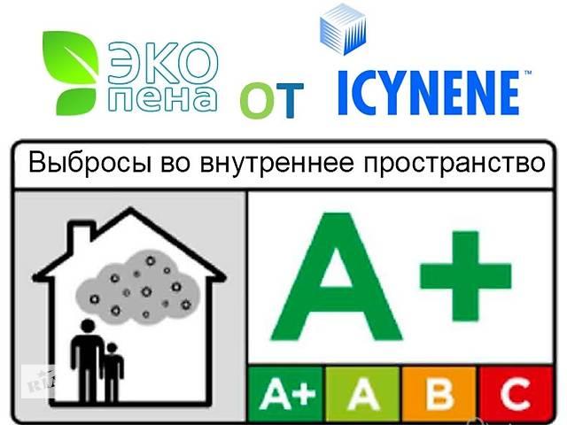 Утепления дома пеной- объявление о продаже   в Украине