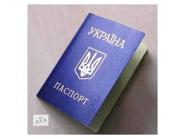 продам Утерян паспорт бу в Киевской области