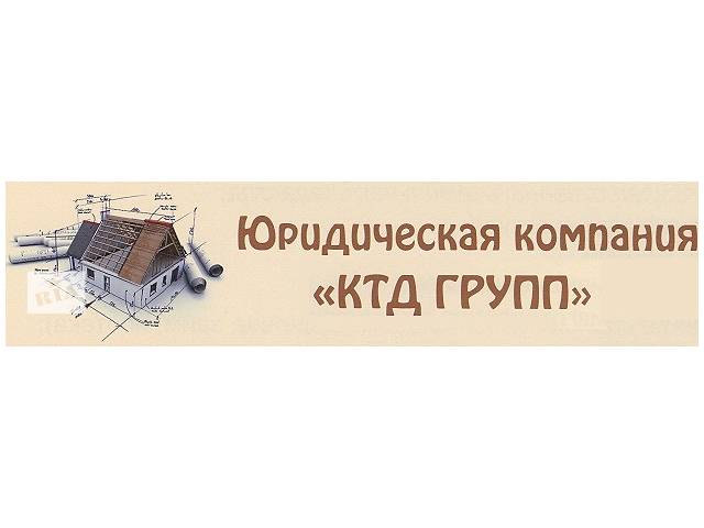 бу Узаконение самовольного строительства и другие виды услуг, связанных с объектами недвижимости в Днепре (Днепропетровске)