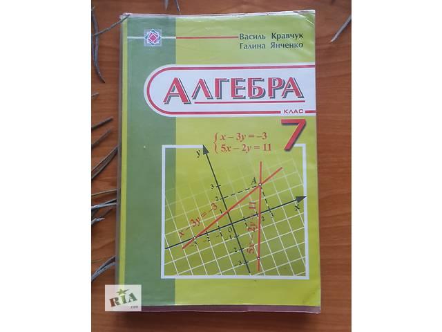 2007 галина василь алгебра янченко клас 7 гдз кравчук