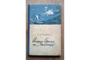 б/у Книги о путешествиях