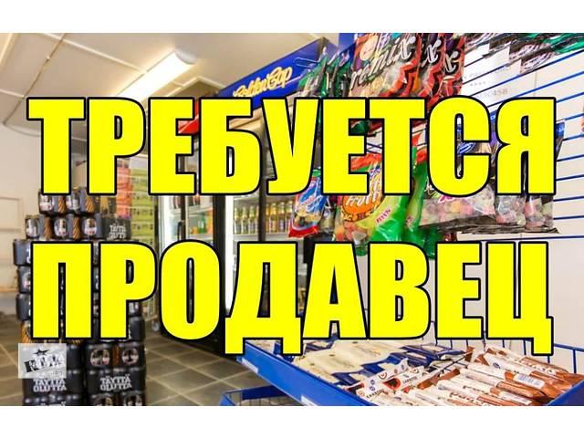 бу В небольшой магазин на работу срочно требуется продавец.  в Харькове