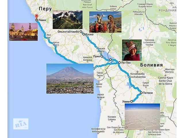 купить бу В Перу и Боливию дешевле всех (июнь 2017) в Киеве