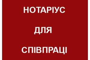 Контрольные курсовые по праву Вакансии в Украине на com Нотариус для сотрудничества