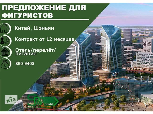 бу Вакансия для фигуристов в Шэньян, Китай  в Украине