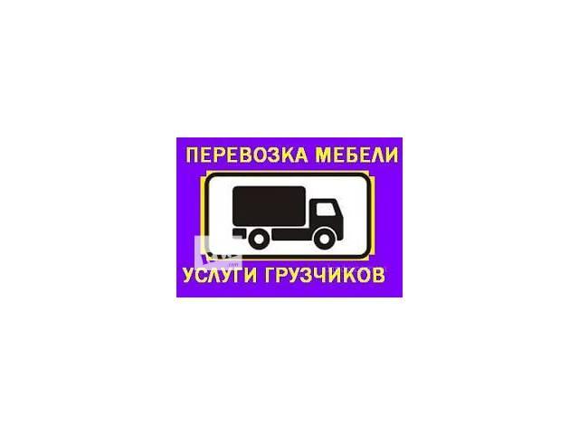 ГРУЗОВЫЕ перевозки!!!- объявление о продаже  в Волынской области