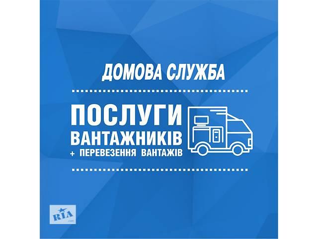 бу Грузчики и грузовые автомобили в Ровно