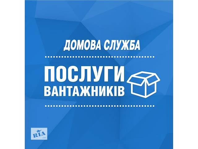 бу Грузчики Ровно в Ровно