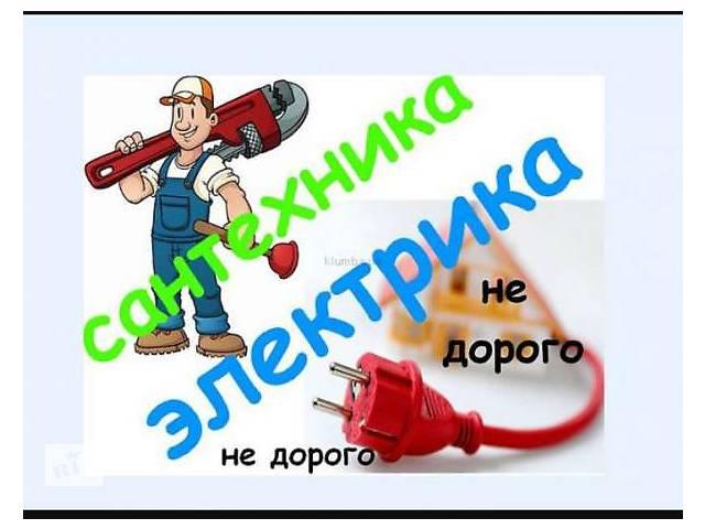 купить бу Ваш Сантехник , Электрик в Киеве