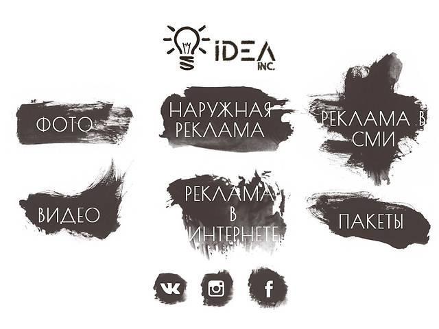 бу Ваша реклама! Рекламное агентство iDea inc.! в Виннице