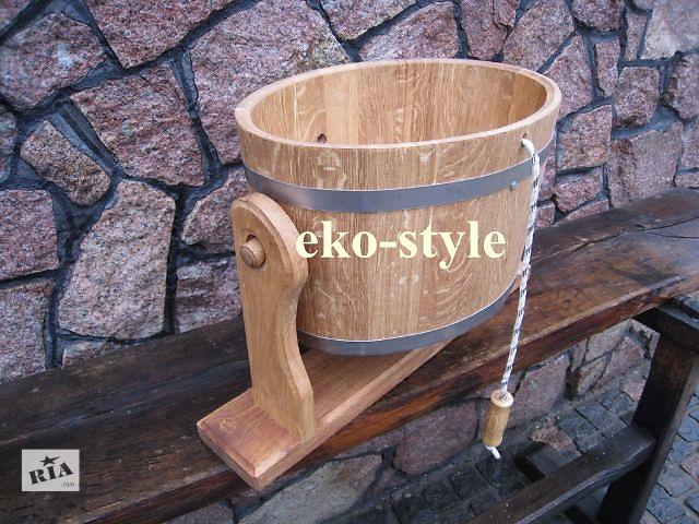 продам Ведро-водопад дубовое для бани или холодный душ, или обливное устройство бу в Киеве