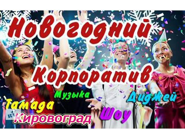 бу Ведущая + DJ на Новогодний корпоратив! в Кропивницком (Кировоград)