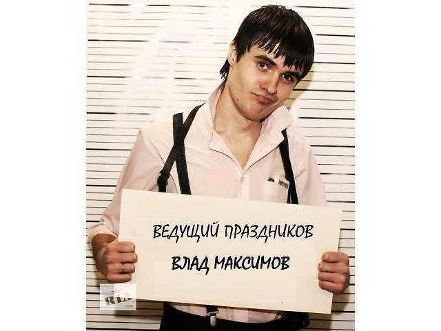 бу Ведущий на свадьбу в Днепропетровске в Днепре (Днепропетровск)
