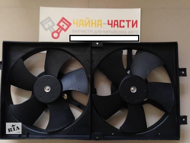 Вентилятор охлаждения в сборе для легкового авто Chery Amulet- объявление о продаже  в Киеве
