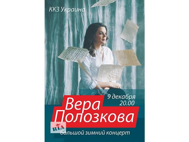 бу Вера Полозкова. Большой зимний концерт! в Харькове