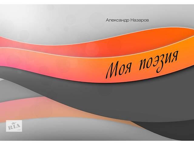 бу Верстка книг, газет, каталогов, журналов  в Украине