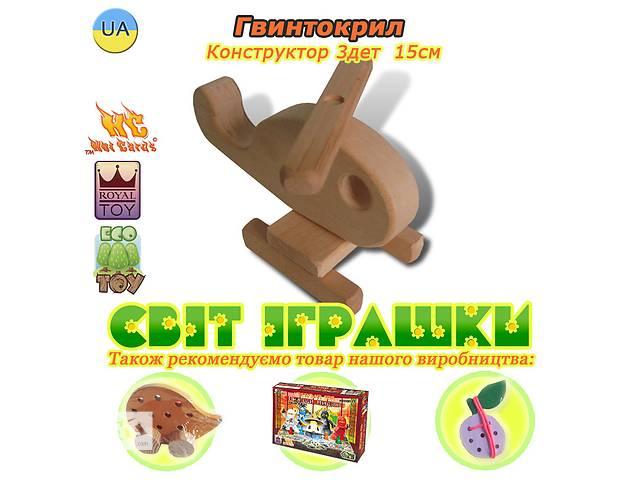 продам Вертолет  Констр.Дерев. 3дет  15см (Eco Toy) бу в Кропивницком (Кировограде)