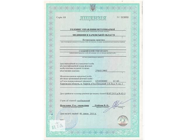 продам Ветеринар Харьков (093)408-09-36 бу в Харькове
