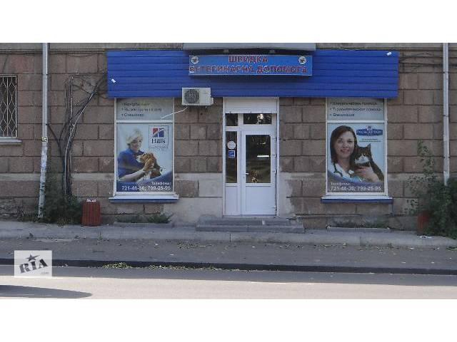бу Ветеринарная помощь в Одессе
