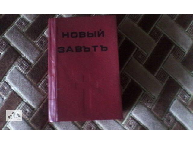 Ветхий Завет 1902 года- объявление о продаже  в Днепре (Днепропетровск)